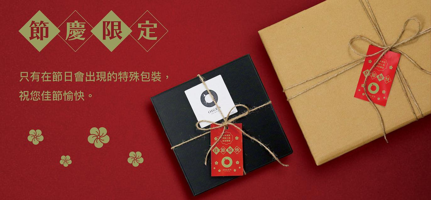 節慶限定_台湾バナーWEB_2560x1191