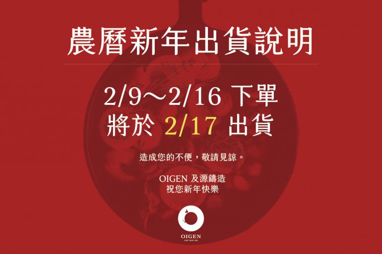 新年出貨事項_web用-03